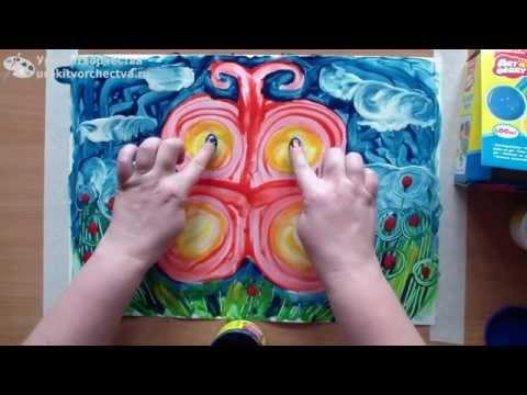 Рисуем пальчиковыми красками бабочку