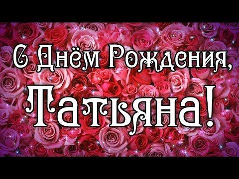 С Днем Рождения Татьяна! Поздравления С Днем Рождения Татьяне. С Днем Рождения Татьяна Стихи