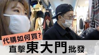 跟韓國人去東大門批貨! 直擊時裝批發代購市場, 怎麼挑如何買?