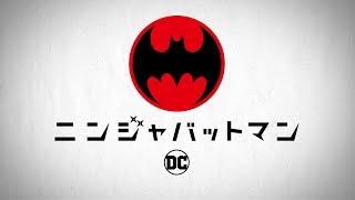 映画『ニンジャバットマン』 日本用トレーラー【2018年6月15日劇場公開】