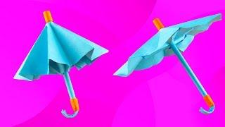 Как сделать Зонтик из бумаги А4 - ОТКРЫВАЕТСЯ и ЗАКРЫВАЕТСЯ. Оригами из бумаги. Origami