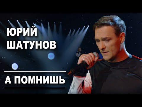Юрий Шатунов - А помнишь / Official Video