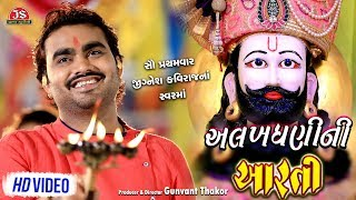 Alakhdhani Ni Aarti - Jignesh Kaviraj - HD Video - Ramdevpir Ni Aarti - Download this Video in MP3, M4A, WEBM, MP4, 3GP