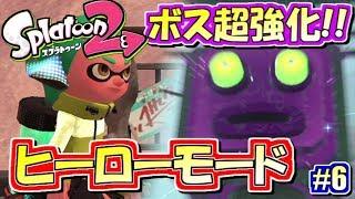 【スプラトゥーン2】超強化された3面ボス!元カンスト勢のヒーローモード実況!#6【Splatoon2】
