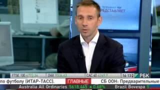 Сергей Беляков в эфире РБК ТВ