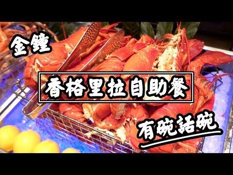 【有碗話碗】香格里拉Cafe TOO自助餐75折!台灣夜市主題、大量港式點心、泰國菜 | 香港必吃美食