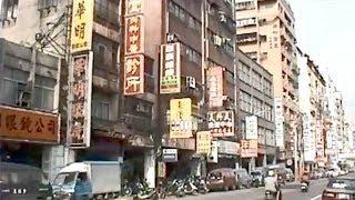 Đài Bắc 1995