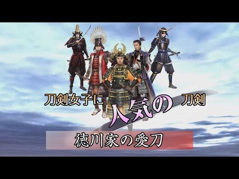 「徳川家の愛刀」刀剣女子に人気の刀剣|YouTube動画
