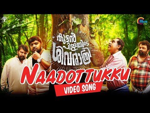 Naadottukku Song - Kuttanpillayude Sivarathri