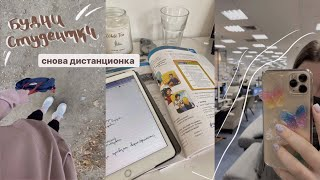 Будни студентки #2 || study with me, ин яз, дистанционка