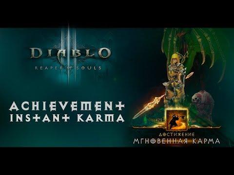 Diablo III - Achievement | Instant karma (Мгновенная карма) | S16