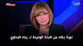 شاهد..بكاء أميرة مختار ابنة رجاء الجداوي في أول لقاء لها مع لميس الحديدي بعد الوفاة