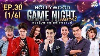HOLLYWOOD GAME NIGHT THAILAND S.3 | EP.30 ดีเจบุ๊คโกะ,บัว,กระทิงVSแอร์,พรีม,เพ็ชร [1/6] | 08.12.62