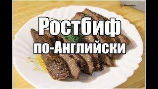 Ростбиф по-Английски / Roast beef in English | Видео Рецепт