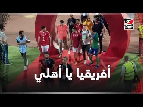 جماهير الأهلي تطالب اللاعبين ببطولة أفريقيا عقب التتويج بالدوري