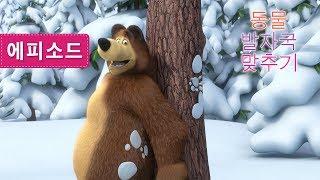 마샤와 곰 - 동물 발자국 맞추기 🐾🐾(제4회)
