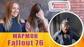 Реакция девушек - МАРМОК Fallout 76 Баги, Приколы, Фейлы. Реакция