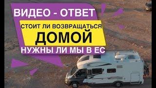 Видео - ответ Стоит ли возвращаться домой Нужны ли мы в ЕС