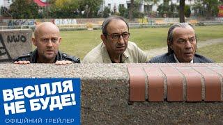 ВЕСІЛЛЯ НЕ БУДЕ!   Офіційний український трейлер