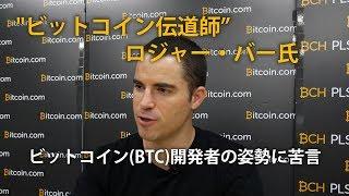 ロジャー・バー独占インタビュー仮想通貨ビットコインBTC技術者の姿勢に物申す