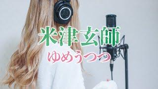 ゆめうつつ/米津玄師 歌詞あり Acoustic Cover Yonezu Kenshi Yumeutsutsu ギター 弾き語り 歌ってみた カバー Sang It 女性が歌う news zero