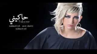"""اغاني حصرية ميريام عطا الله حاكيني """"ألبوم حاكيني"""" 2013 - Myriam Atallah 7akeny تحميل MP3"""