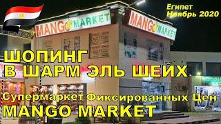 Манго Маркет - супермаркет фиксированных цен, ориентированный на  туристов. Цены здесь на многие товары действительно ниже, чем во многих  магазинчиках и лавках #ШармЭльШейх. В этом мы убедились сами. Здесь не  нужно торговаться и