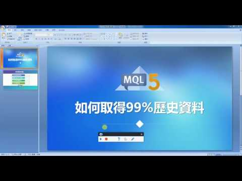 MT5 外匯保證金,如何取得99%歷史資料
