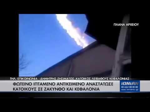 Το δελτίο ειδήσεων του Ionian Channel για τον μετεωρίτη
