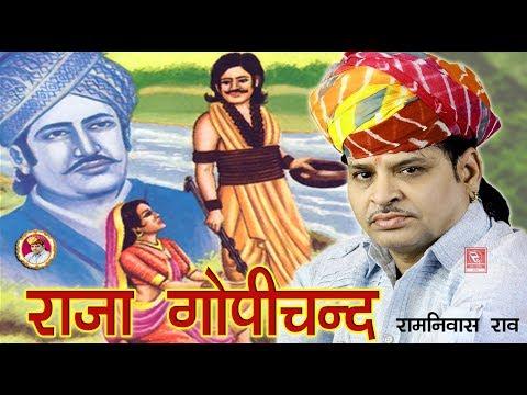 रामनिवास राव राजा गोपीचन्द कथा भजन 2019 #Ramniwas Rao Hits #RRC #Rajasthani #Music
