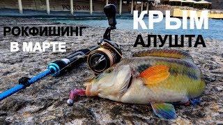 Рыбалка в ялте на что ловить