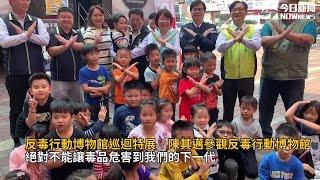 反毒行動博物館巡迴特展 陳其邁參觀反毒行動博物館
