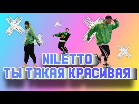 Niletto - Ты Такая Красивая