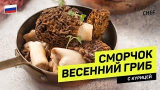 СМОРЧКИ - ПЕРВЫЕ ВЕСЕННИЕ ГРИБЫ #237 рецепт Ильи Лазерсона