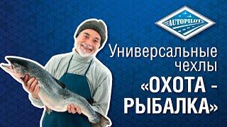 Что подарить рыболову и охотнику