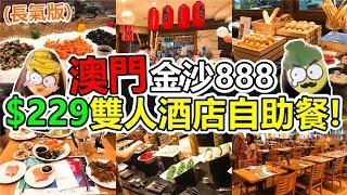 [Poor travel澳門] (長氣版) 🔥金沙888!$229歎雙人酒店自助餐!澳門金沙酒店 Macau Travel Vlog 2018