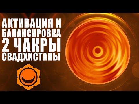 Уникальный Метод Активации и Балансировки 2 чакры Свадхистана   Открой в себе Волшебницу Свадхистана