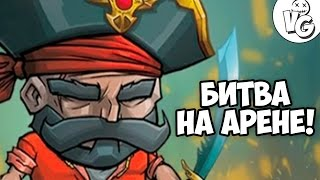 БИТВА ГЛАДИАТОРОВ! [ Tiny Gladiators Gameplay iOS Android ]