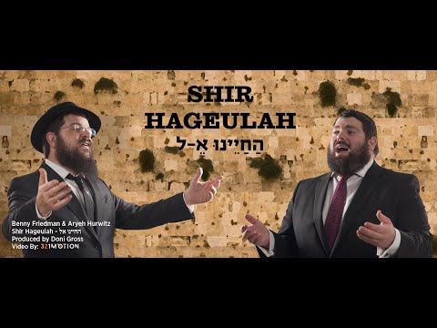 בני פרידמן ואריה הורוויץ בקליפ 'החיינו א-ל'