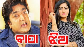 Odia Heroines Real Father