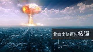 軍武器硏 北韓坐擁百枚核彈/金正恩兩邊不討好/美空軍如何了結北韓/B-2滅國敲山震虎/美國投資戰場機械人/巡邏攜帶武器好助手 | 第八十二集 2019年01月02日C 第三節