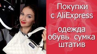 Покупки с AliExpress и PPZ. Одежда, обувь, сумка, штатив, шарф...