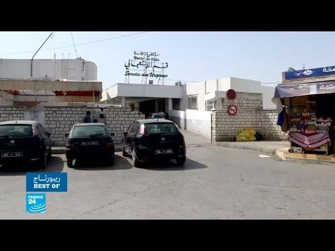 العرب اليوم - شاهد: هجرة أعداد غير مسبوقة من الأطباء في تونس