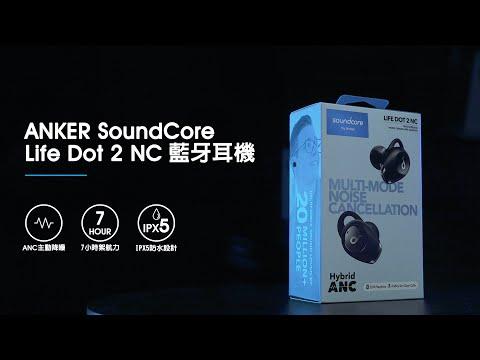 【ANKER】A3931 Soundcore Life Dot 2 NC 藍牙耳機 小體積 大驅動