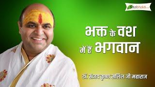 Dr. Sanjay Krishan Salil Ji Maharaj Bhakt Ke Vash Mein