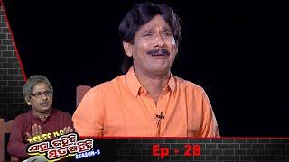 Excuse Me Jaha Kahibi Sata Kahibi | Season-3 | Full Ep 28 | 8th July 2020 | TarangTV