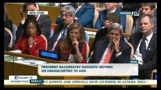 Н Назарбаев предлагает перенести штаб квартиру ООН в Азию