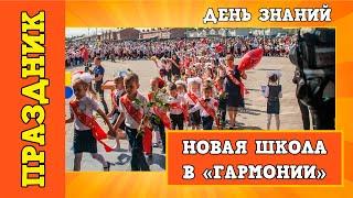 """Новая Школа в Жилом районе """"Гармония"""""""