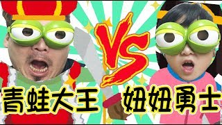 勇者妞VS青蛙大魔王,最後自己也變成青蛙了!青蛙眼桌遊劇場[NyoNyoTV妞妞TV玩具]