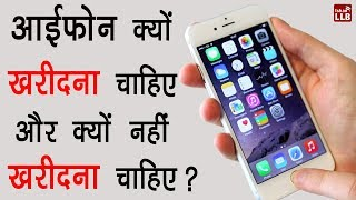Why should I buy an iPhone? | By Ishan [Hindi] - Download this Video in MP3, M4A, WEBM, MP4, 3GP